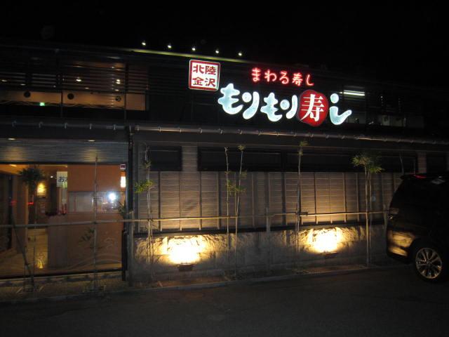 morimori_sushi