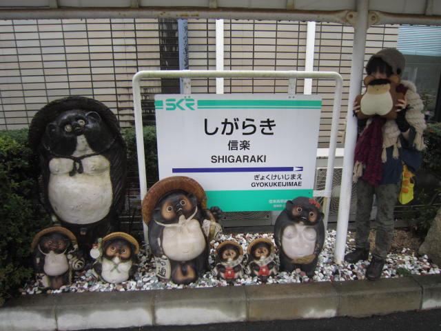 shigaraki_home