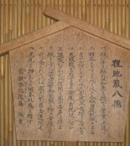 hatitoku