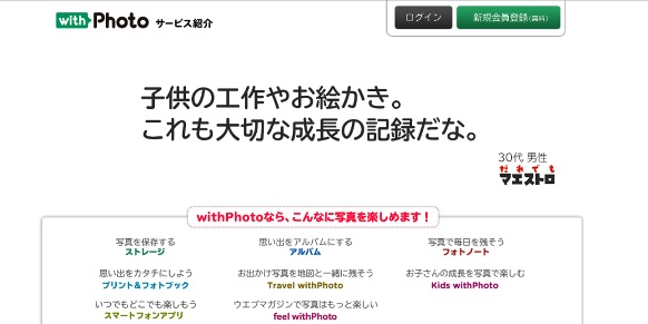 with photo(サイズ調整済み)