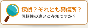 探偵?それとも興信所?
