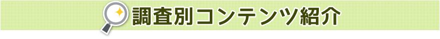 調査別コンテンツ紹介